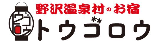 トウゴロウ【公式】| 野沢温泉村の宿