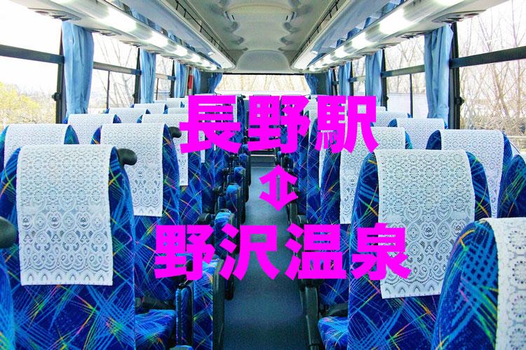 大型バス車内の写真