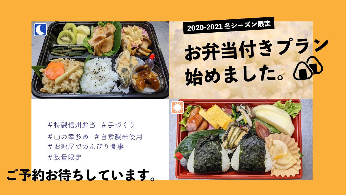 夕食弁当と朝食弁当の写真
